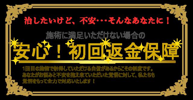 所沢初回返金保障