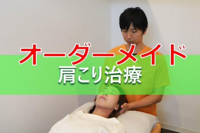 所沢オーダーメイド肩こり治療