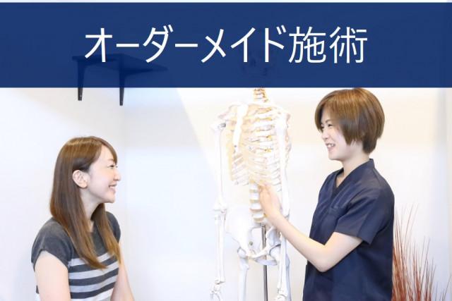 坐骨神経痛にオーダーメイド施術