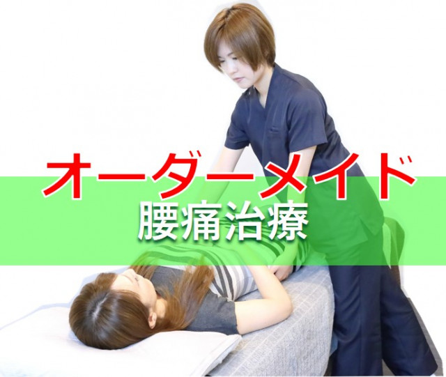 オーダーメイド腰痛治療