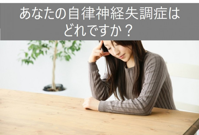 あなたの自律神経失調症はどれですか?