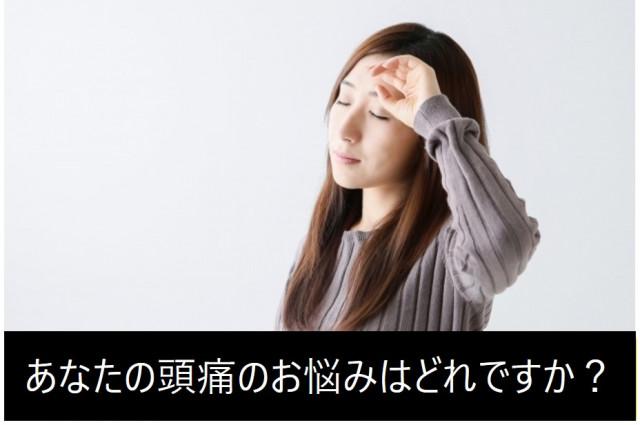 あなたの頭痛のお悩みはどれですか?