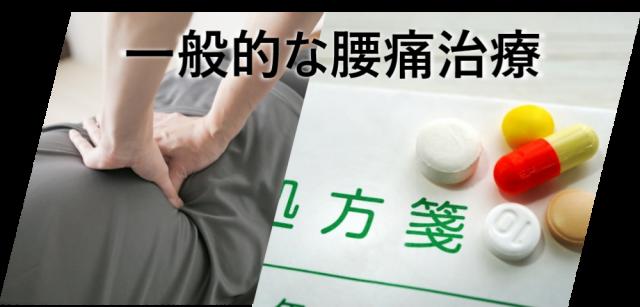 一般的な腰痛治療